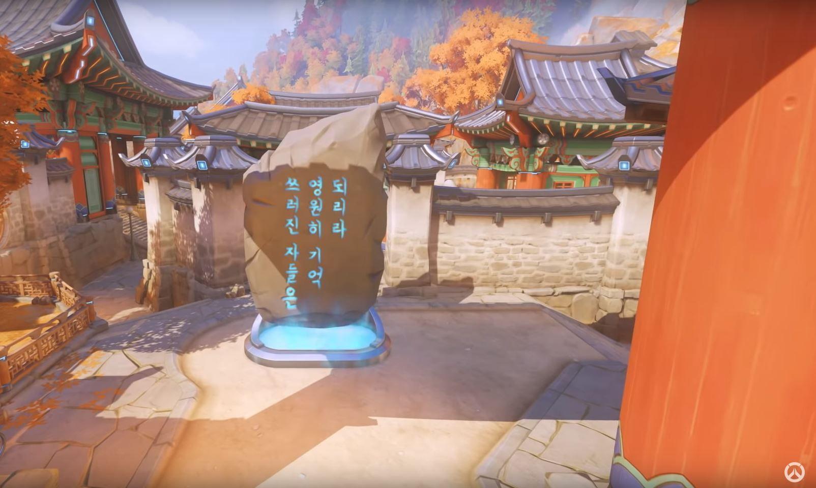 Overwatch Busan 2